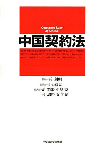 中国契約法
