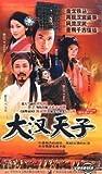 Da Han Tian Zi/The Prince of Han Dynasty / Emperor of Han Dynasty - Season 1 - Box Set - Cantonese & Mandarin Audio - Chinese Subtitle