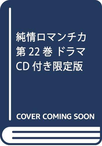 純情ロマンチカ 第22巻 ドラマCD付き限定版 (あすかコミックスCL-DX)