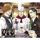 【ドラマCD】ドラマCD オジサマ専科 Vol.3 Restore the Bistro~お嬢様奮闘記~ [販路限定]