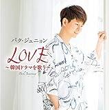 LOVE~韓国ドラマを歌う~ 【初回限定盤】