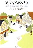 アンをめぐる人々―赤毛のアン・シリーズ8―(新潮文庫)