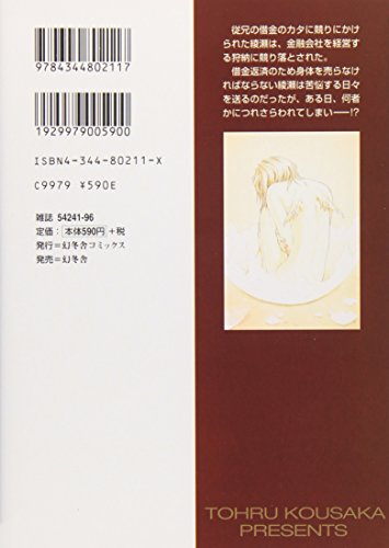 2 (Okane ga Nai) (in Japanese)
