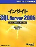 インサイドMicrosoft SQL Server 2005 ストレージエンジン編 (マイクロソフト公式解説書)