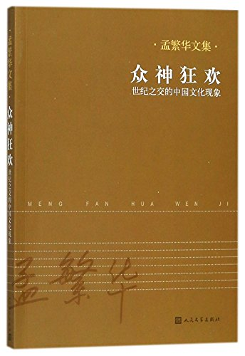 Chinese Cultural Phenomena At The Turn Of The Century  Collected Works Of Meng Fanhua  Chinese Edition