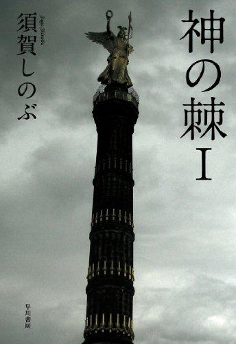 神の棘 1 (ハヤカワ・ミステリワールド)