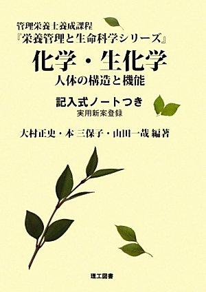 Download Kagaku seikagaku : jintai no kōzō to kinō ebook