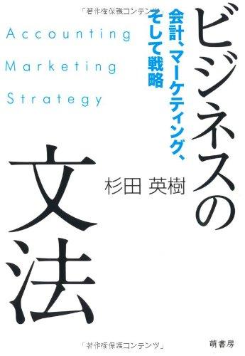 「ビジネスの文法――会計、マーケティング、そして戦略」