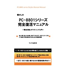 PC-8801 Series PERFECT REVIVAL MANUAL: METHOD FOR EXCHANGING BATTERY AND WHITENING (Japanese Edition)
