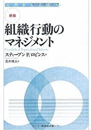 【新版】組織行動のマネジメント―入門から実践への書影