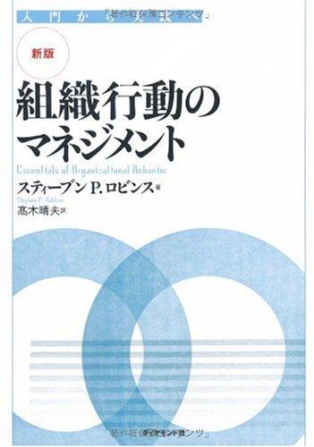 【新版】組織行動のマネジメント―入門から実践へ