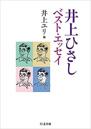 井上ひさし ベスト・エッセイ (ちくま文庫)