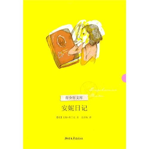 Diary of Anne Frank (Chinese Edition)