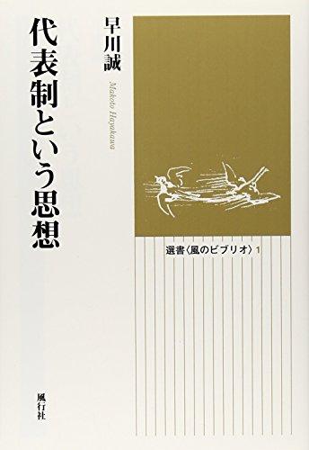 """代表制という思想 (選書""""風のビブリオ"""")"""