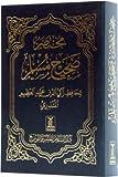 img - for Mukhtasar Sahih Muslim book / textbook / text book