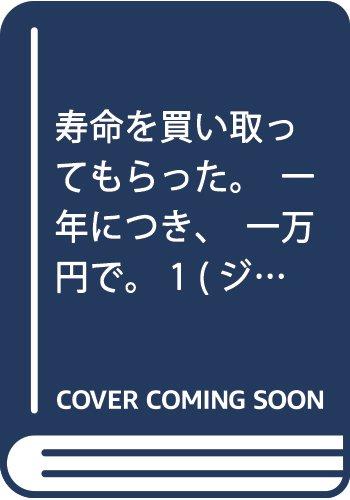 寿命を買い取ってもらった。一年につき、一万円で。 1 (ジャンプコミックス)