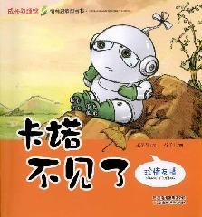 Download Growing Pains EQ Enlightenment picture book: Kano gone (cherish the friendship) [paperback](Chinese Edition) ebook