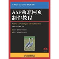 ASP动态网页制作教程