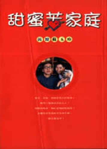 9573316609 - SuYuZhen: Sweet bitter family (Traditional Chinese Edition) - 書