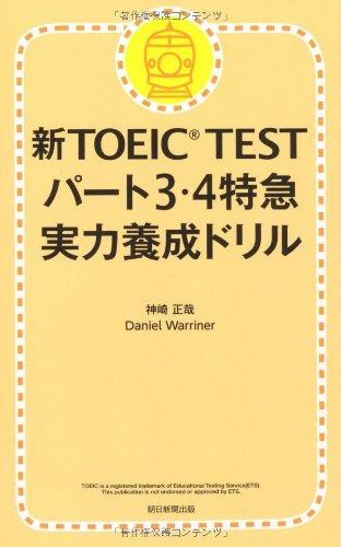 新TOEIC TEST パート3・4 特急実力養成ドリル