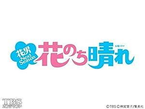 ドラマ『花のち晴れ〜花男 Next Season〜』無料動画!フル視聴を見逃し配信で!第1話から最終回・再放送まとめ
