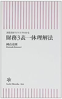 決算書がスラスラわかる 財務3表一体理解法 (朝日新書 44) | 國貞 克則 |本 | 通販 | Amazon