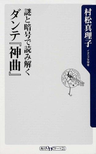 謎と暗号で読み解く ダンテ『神曲』 (角川oneテーマ21)