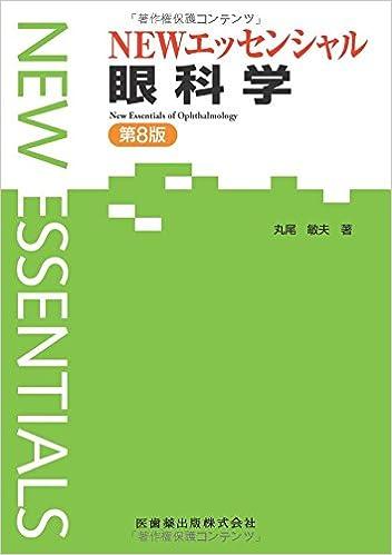 エッセンシャルシリーズNEWエッセンシャル眼科学第8版