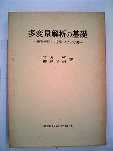 多変量解析の基礎―線型空間への射影による方法 (1972年)