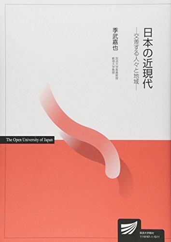 日本の近現代―交差する人々と地域 (放送大学教材)