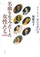 名曲を生みだした女性たち クラシック愛の名曲20選 CDブック (CD BOOK)