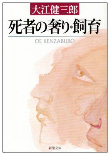 セブンティーン 大江 健三郎
