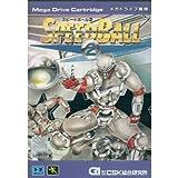 スピードボール2  MD 【メガドライブ】