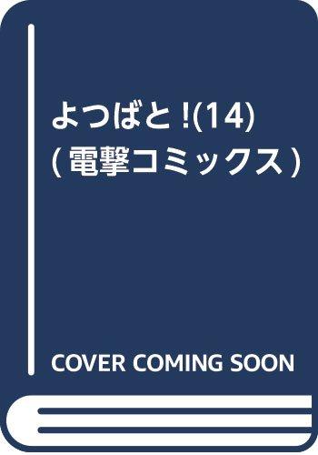 よつばと!(14) (電撃コミックス)