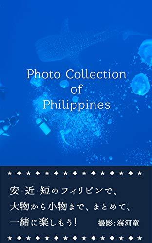 Photo Collection of Philippines: 安・近・短のフィリンピンで、大物から小物まで、まとめて一緒に楽しもう!