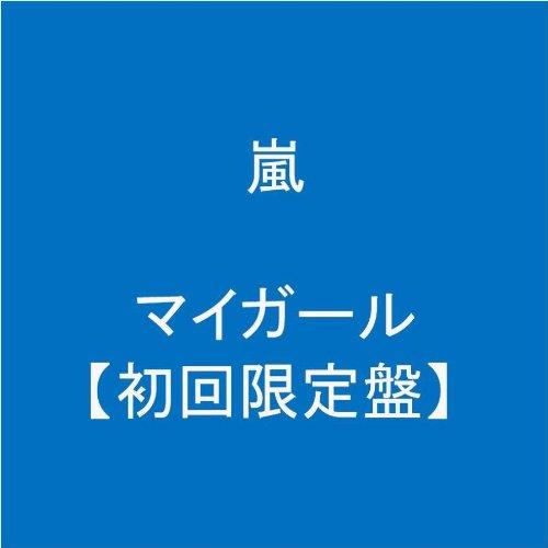 아라시 ARASHI 마이 걸【첫 한정반】 CD+DVD,싱글,한정판