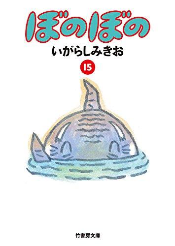 文庫 ぼのぼの 15 (竹書房文庫)
