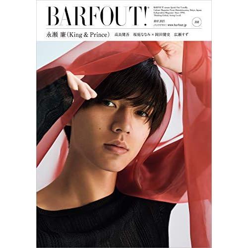 BARFOUT!2021年 5月号 表紙画像