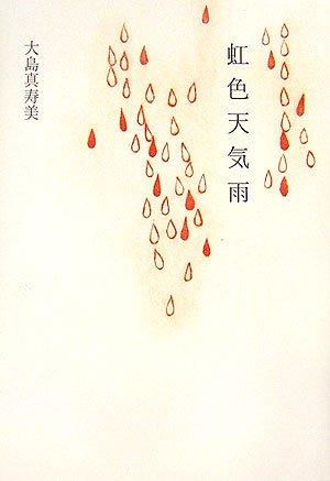 虹色天気雨