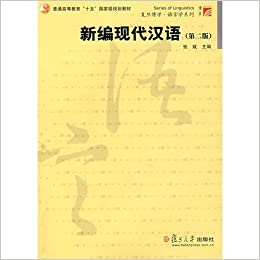 fifteen national planning of higher education teaching ordinary New Modern Chinese (2) (Paperback )
