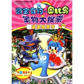 Download Haibao about Obi Island treasure search: magic search warrant(Chinese Edition) ebook