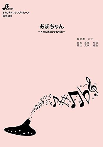 オカリナ(アンサンブル)楽譜:あまちゃん (BOKアンサンブルシリーズ)