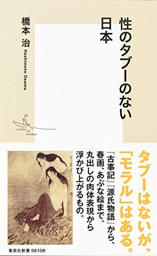 性のタブーのない日本 (集英社新書)
