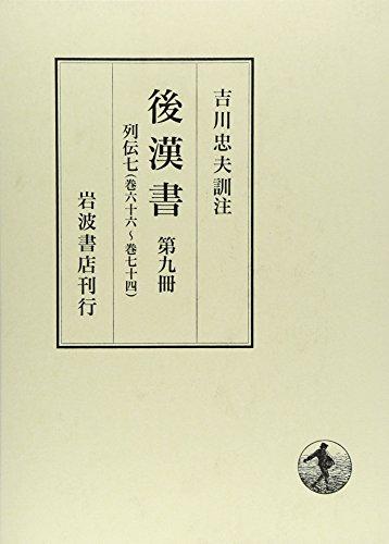 後漢書〈第9冊〉列伝(7) 巻六十六〜巻七十四