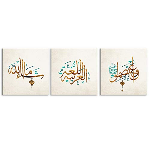 3 Piece Handpainted Oil Paintings Arabic Islamic Calligraphy Wall Art Modern Abstract Religion Canvas Picture Print for Islamic Gifts, Gift Muslims Framed Ready to Hang(16