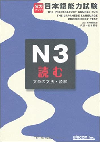 Preparatory Course for the JLPT N3 Reading (Japanese
