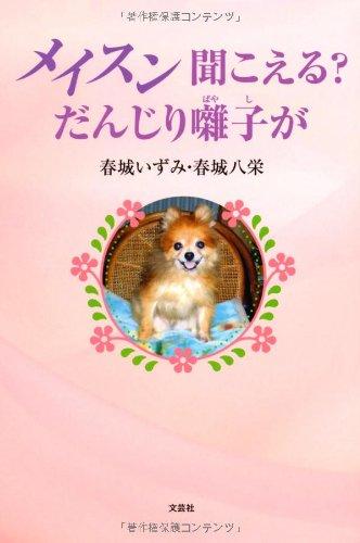 Hayashi is Danjiri? Hear Mason (2012) ISBN: 4286130282 [Japanese Import]