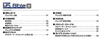 ガンダムモビルスーツバイブル 27号 (RX-78NT-1 アレックス) [分冊百科] (ガンダム・モビルスーツ・バイブル)