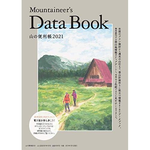 山と溪谷 2021年1月号 付録