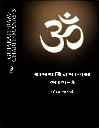 Book Gujarati-Ram-Charit-Manas-3 (Volume 3) (Gujarati Edition)